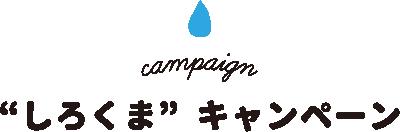 天然水キャンペーン