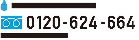 お電話でおお問い合わせ・ご注文は0120-62-4664