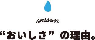お水の美味しさの理由