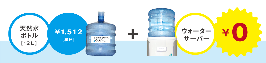 天然水ボトル12L¥1,200ウォーターサーバー¥0