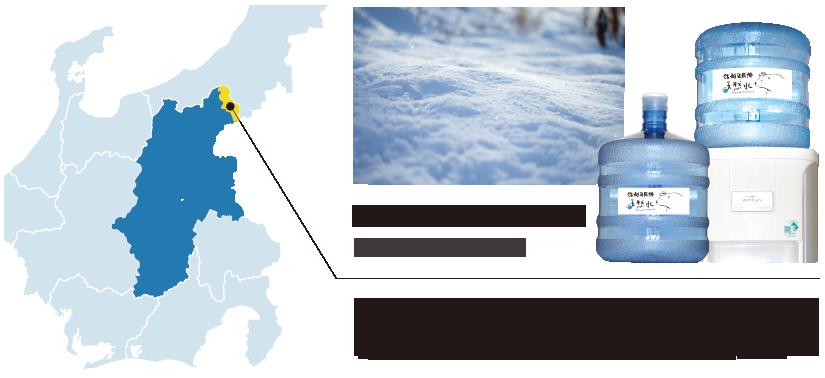 信州最北端の地さかえ村。採水地、長野県栄村。山々に囲まれたこの地域は、積雪量が日本一を記録したこともある日本有数の雪の名所です。新潟県魚沼地区との境である栄村は、気候風土が米づくりにも適しており、澄んだ空気とミネラルを多く含んだ水が農産物をより美味しくさせます。
